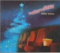 Multiplex Gujarati book by Shishir Ramavat