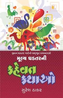 Mulya Ghadtar Ni Kahevat Kathao Gujarati Book Written By Suresh Thakar