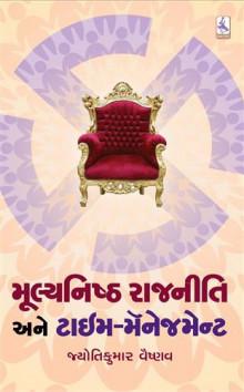 Mulyanishth Rajniti Ane Time Management Gujarati Book Written By Jyotikumar Vaishnav