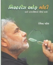 Mystries Of Modi Ane Bija Patro Gujarati Book by Devendra Patel
