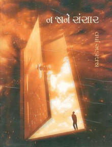 Na Jane Sansar Gujarati Book Written By Varsha Adalja