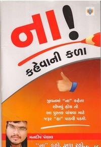 Na Kahevani Kala - Gujarati Book