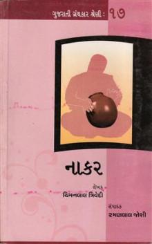Naakar - Gujarati Granthkar Shreni-17 Gujarati Book by Chimanlal Trivedi