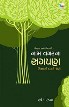 Naam Vagar Na Sagpan Gujarati Book by Harshad Pandya