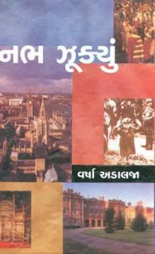 Nabh Zukyun Gujarati Book Written By Varsha Adalja
