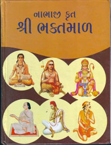 Nabhaji Krut Shree Bhaktmaal Gujarati Book by Dasanudas