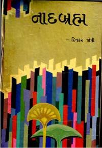 Nad Brahm Gujarati Book