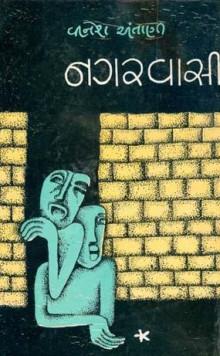 Nagarvasi Gujarati Book Written By Vinesh Antani
