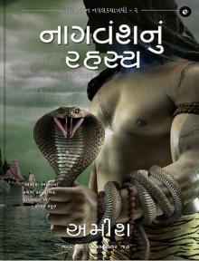 nagvanshnu rahasya