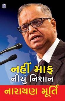 Nahi Maaf Nichu Nishan Gujarati Book by N R Narayanmurty
