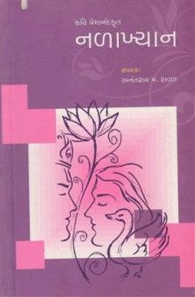 Nalakhyan Gujarati Book by Anantray Raval