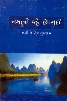 Namani Vahe Chhe Nadee Gujarati Book Written By Preety Sengupta