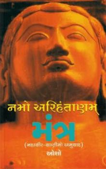 Namo Arihantanam Mantra Gujarati Book Written By Osho