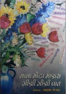 Nana Mota Manas Gujarati Book by Prakash Vegad