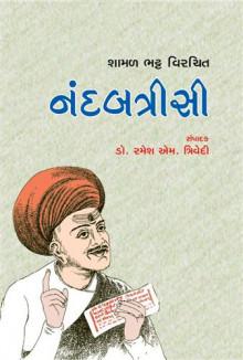 Nand Batrisi Gujarati Book Written By Dr Ramesh M Trivedi