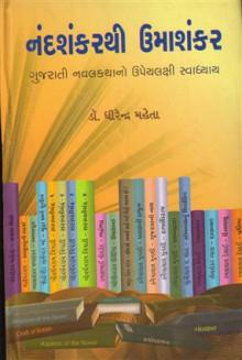Nandshankarthi Umashankar Gujarati Book by Dhirendra Mehta