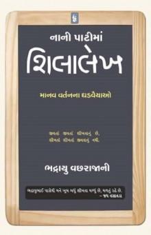 Nani Pati Ma Shilalekh Gujarati Book Written By Bhadrayu Vachharajani