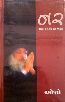 Nar Gujarati book by Osho