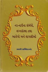 Nar Narina Sambandho, Lagn Sanstha tatha Aavego ane Laganio Gujarati Book by Swami Sachidanandji