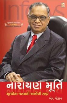 Narayan Murty  Mulyo Na Jatan Ni Anokhi Safar Gujarati Book by N  Chokkan