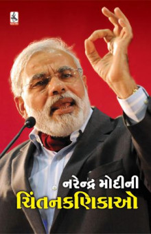Narendra Modi Ni Chintan Kanikao Gujarati Book Written By Narendra Modi