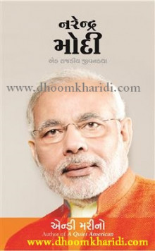 Narendra Modi - Ek Rajkiy Jivan Katha - Rajkiya Jeevan Gujarati Book by Andy Marino