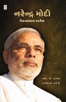 Narendra Modi - Vikaspath Na Ghadvaiya