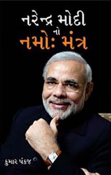 Narendra Modi No Namo Mantra Gujarati Book by Kumar Pankaj