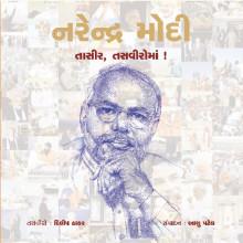 Narendra Modi Tasir Tasviroma - Rare Photos by Aashu Patel Gujarati Book