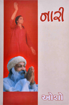 Nari - by Osho Gujarati Book Written By Osho