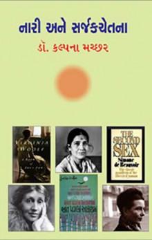 Nari Ane Sarjak Chetna Gujarati Book by Dr Kalpana Machhar