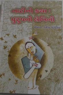 Nari Ni Katha Purush Ni Lekhini Gujarati Book by Darshana Dholakiya