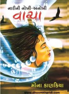 Narini Nokhi-Anokhi Vaacha Gujarati Book Written By Mona Kanakiya