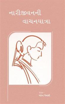 Narijivanni Vachanyatra Gujarati Book by Mahendra Meghani