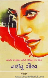 Narinu Gaurav Gujarati Book Written By Bhandev
