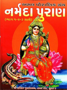 Narmada Puran Gujarati Book Written By Ved Vyas