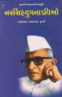 Narsinhyugna Kavio Gujarati Book Written By K M Munshi