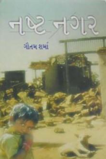 Nashta Nagar Gujarati Book by Gautam Sharma