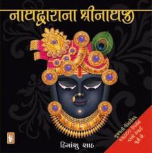 Nathdwara Na Shrinathaji Gujarati Book by Himanshu Shah
