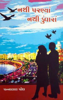 Nathi Pranya Nathi Kunvara Gujarati Book by Pannalal Patel
