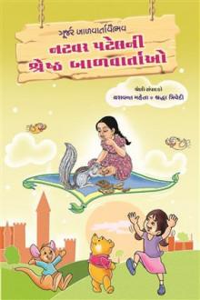 Natvar Patelni Shreshth Balvartao Gujarati Book by Yashwant Mehta, Shraddha Trivedi