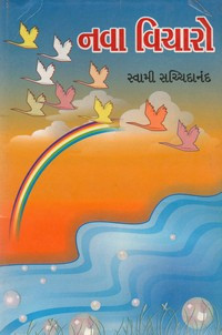 Nava Vicharo Gujarati Book by Swami Sachidanandji