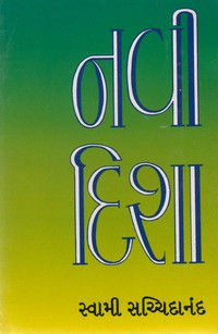 Navi Disha Gujarati Book by Swami Sachidanandji