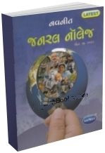 Navneet General knowledge book in gujarati 2015 (book)