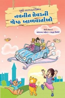Navneet Sevakni Shreshth Balvartao Gujarati Book Written By Yashwant Mehta
