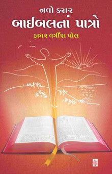Navo Karar Bible Na Patro Gujarati Book by Father Varghese Paul