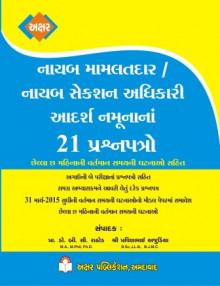Nayab Mamlatdar Model Paper