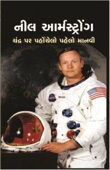 Neil Armstrong Gujarati Book Written By Rakesh Sharma