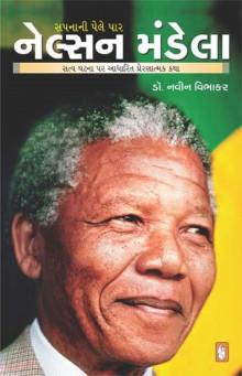 Nelson Mandela Gujarati Book Written By Navin Vibhakar