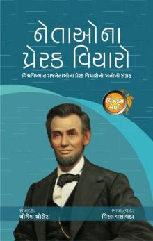 Netaona Prerak Vicharo Gujarati Book